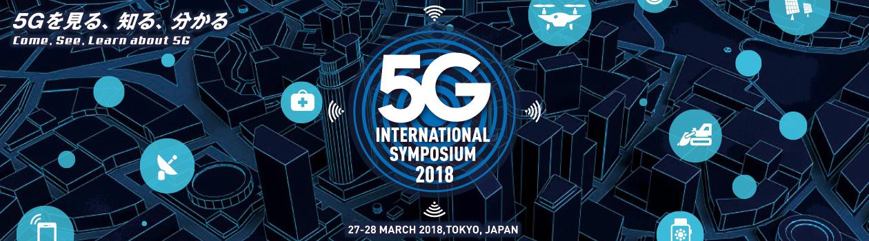 5G International Symposium 2018 – Fifth Generation Mobile