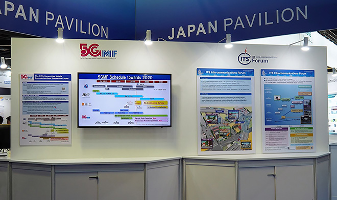 Fifth Generation Mobile Communication Forum Booth (left)<br>The ITS Info Communications Forum (right)