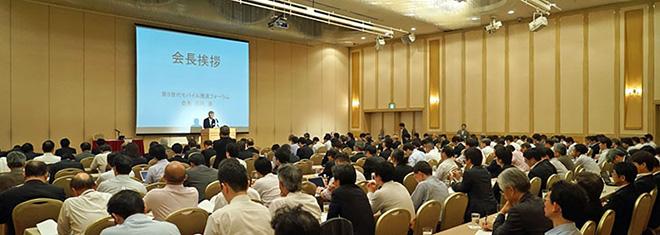 【写真】第5世代モバイル推進フォーラム第2回総会の様子