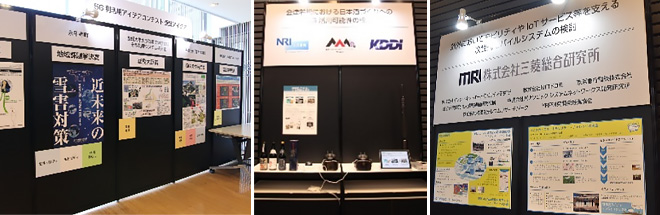 (From left) 5G Utilization Idea Contest (Award winning panel display), [NRI] (Aizu Wakamatsu) Utilizing 5G for sake making, [MRI] Next-generation mobile system examination