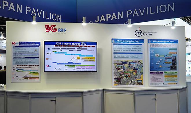 第5世代モバイル推進フォーラムブース(左)ITS情報通信システム推進会議ブース(右)