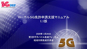 ローカル5G免許申請支援マニュアル1.1版