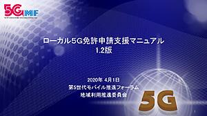 ローカル5G免許申請支援マニュアル 1.2版