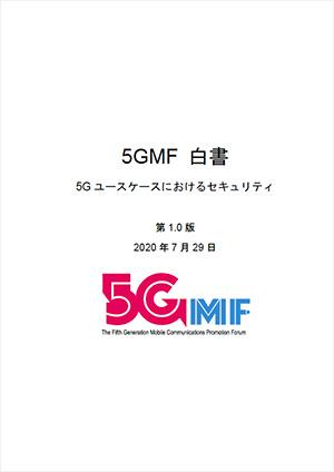 5GMF白書「5Gユースケースにおけるセキュリティ 第1.0版」を公開しました。