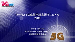 ローカル5G免許申請支援マニュアル 2.0版