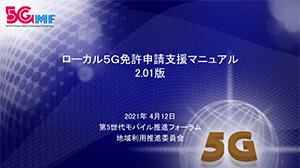 ローカル5G免許申請支援マニュアル 2.01版