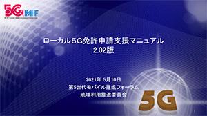 ローカル5G免許申請支援マニュアル 2.02版